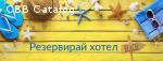 Хотели в България с отстъпки до 50 %