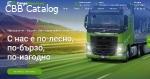 Транспортни услуги от CargoPlanet.eu