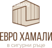Евро Хамали - хамалски услуги, домашно и офис преместване