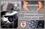 Видеонаблюдение, Алармени  системи; Компютърни услуги