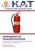 Противожарна Техника и Зареждане на Пожарогасители Враца