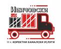 Международно преместване и транспорт от Ненчовски ЕООД