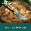 Специализиран блог за ножове