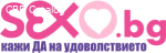Sexo.bg