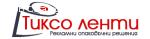 Тиксо ленти – Рекламни опаковъчни решения