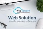 Web Solution - онлайн решения за бизнеса