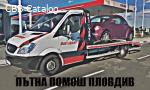 Пътна помощ пловдив и региона АМ тракия 24/7 | +359 895 603