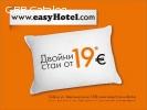 easyHotel Sofia – LOW COST – нискобюджетен хотел