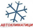 Автоклиматици София